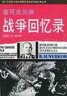崔可夫元帅战争回忆录封面