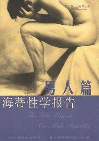 海蒂性学报告:男人篇封面