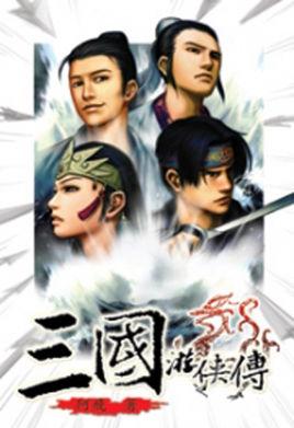 三国游侠传封面